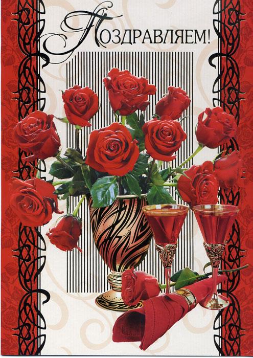 открытки с юбилеем 45 лет none открытки с ...: lamnafy1.ucoz.org/blog/otkrytki_s_jubileem_45_let/2013-06-10-25